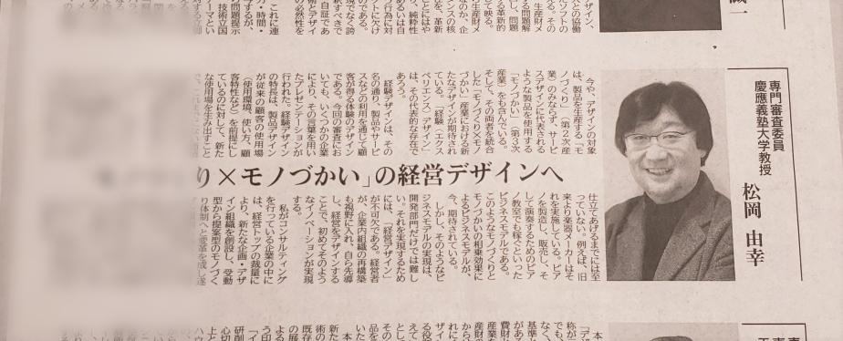 日刊工業掲載.jpg